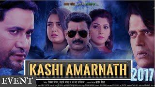 Trailer Launch Of Priyanka Chopra's Bhojpuri Film 'Kaashi Amarnath' | Ravi Kishan | Nirahua