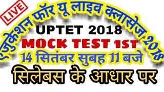EVS and Bal Vikas special mock test UPTET 2018 and CTET 2018