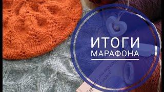 Берет Апельсинка спицами // ИТОГ ВМ Заберу в копилочку