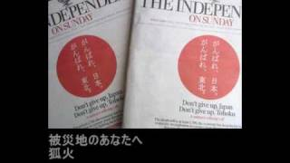 【PRAY FOR JAPAN】 被災地のあなたへ /  狐火 thumbnail