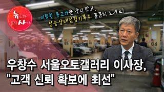 [뉴스&이사람] 우창수 서울오토갤러리 이사장, …