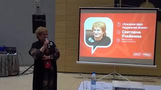 Диалог на равных со Светланой Учайкиной, министром культуры