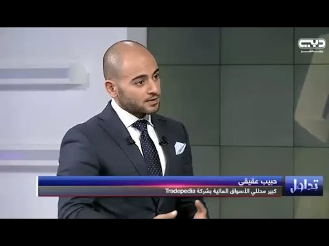 Habib Akiki #Dubai TV discussing #FOMC decision effect on #Stocks and #Dollar and #EURUSD #Outlook