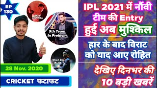 IPL 2021 - 9 Teams, INDvsAUS & 10 News | Cricket Fatafat | EP 130 | MY Cricket Production | IPL 2020