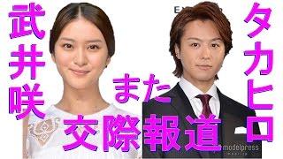 武井咲 TAKAHIROが住むマンションに連日訪問 【出典】 http://zasshi.ne...