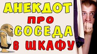 АНЕКДОТ про Неожиданно Вернувшегося Мужа и Соседа Бориса Самые смешные свежие анекдоты
