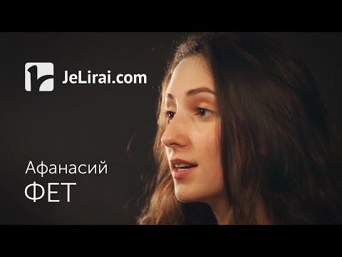 """Афанасий Фет """"Я пришёл к тебе с приветом..."""" (читает Юлия Григорьева)"""