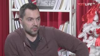 Алексей Арестович: В 2017 году украинцы должны научиться оправдывать только свои ожидания