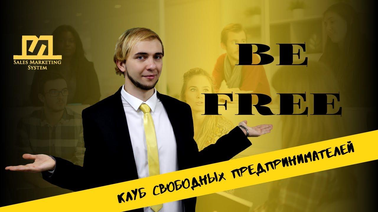 Стань участником Клуба Свободных Предпринимателей BeFree | Петр Савич | Sales Marketing System