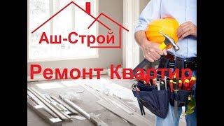 Аш-Строй ремонт квартир