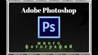 Как добовлять в фотошоп сразу несколько картинок