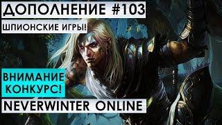 Дополнение #103 - ШПИОНСКИЕ ИГРЫ! Neverwinter Online (прохождение)