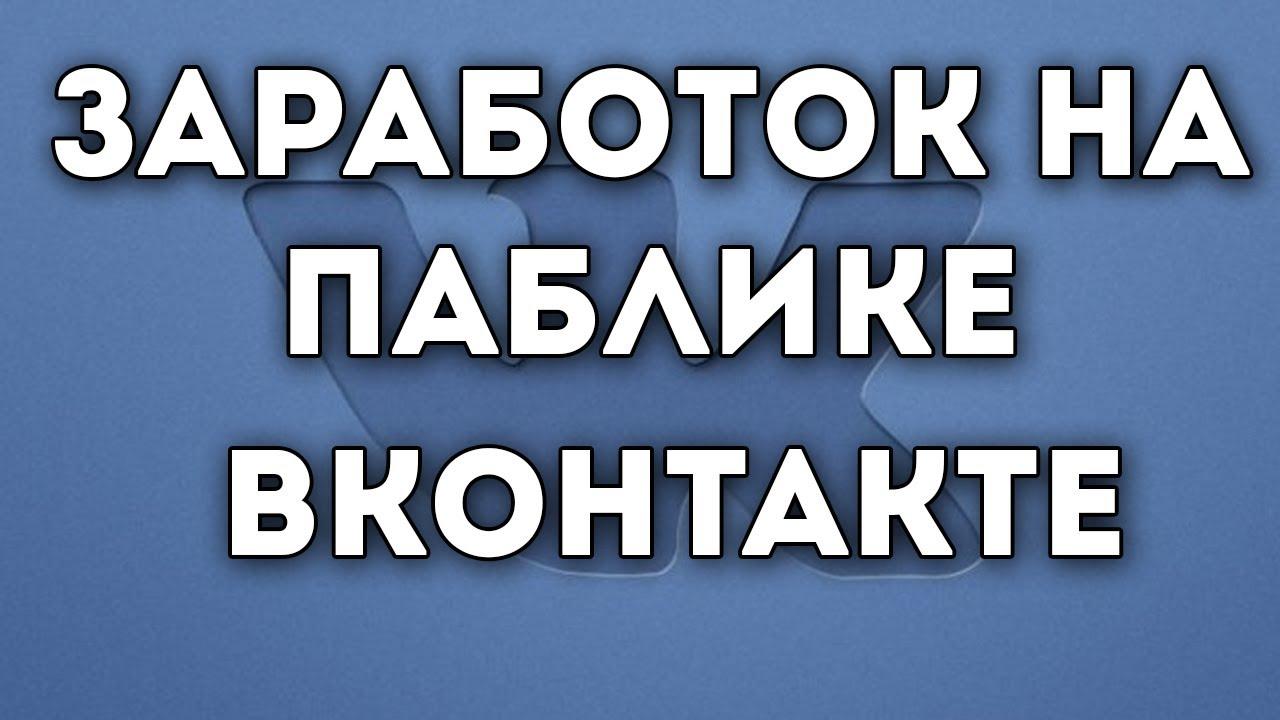 Заработок на паблике вконтакте. Можно ли заработать на группе ВК