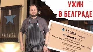 Что творится на кухне ресторана ⭐ Как готовят профессионалы⭐Kuham večeru u restoranu Peta Soba