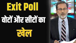 Exit Poll पर वोटों और सीटों के खेल का सबसे बड़ा विश्लेषण Debate With Ajit Anjum