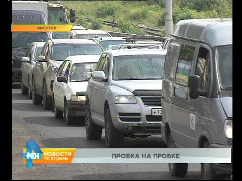 Иркутск сковали пробки из-за ремонта на дорогах
