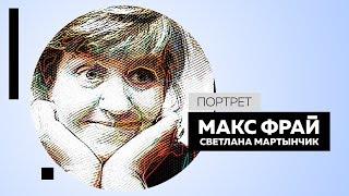 Лабиринты Макса Фрая в жизни Светланы Мартынчик