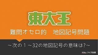 東大王の難問オセロっぽい画像(地図記号) 地図記号 検索動画 25