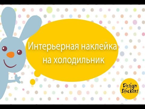 Виниловая наклейка Designstickers на холодильник