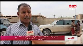 حضرموت المنظمات المدنية تنشط لإعادة تفعيل مشاريع وخدمات عامة | تقرير عبدالله مؤمن - يمن شباب