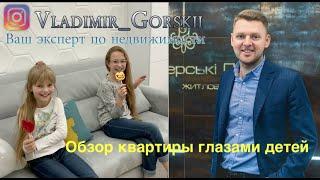 Обзор новой квартиры глазами детьми - Драгомирова 15 (ЖК Новопечерские Липки)