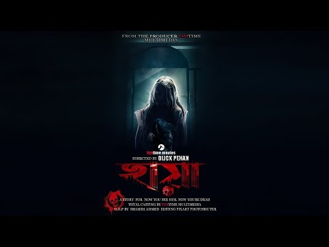 "fimtime multimedia presents Bangla horror movie  "" CHAYAA"" ( official trailer ) 2018"