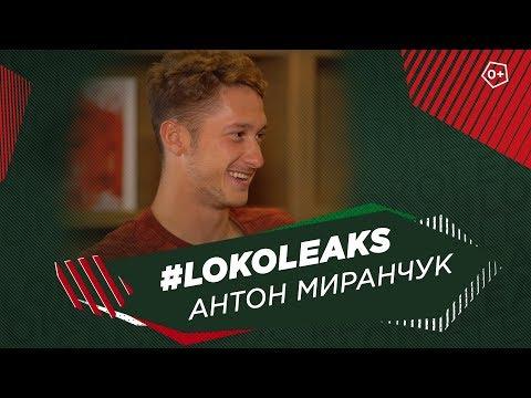#LOKO LEAKS с