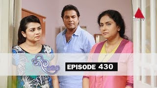 Neela Pabalu - Episode 430 | 03rd January 2020 | Sirasa TV Thumbnail