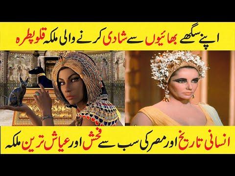 Apny Saga Bhai Se Shadi Karny Wali Dunya Ki Ayash Malika | Cleopatra History In Urdu
