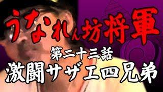 【ウナちゃんマン】 うなれん坊将軍 【第二十三話】