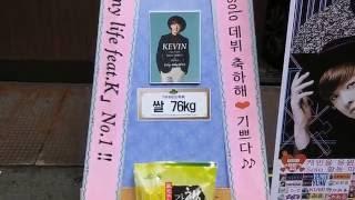 유키스(U-KISS) 케빈(Kevin) 일본 솔로 데뷔 축하 쌀드리미화환 - 쌀화환 드리미 Dreame fo…