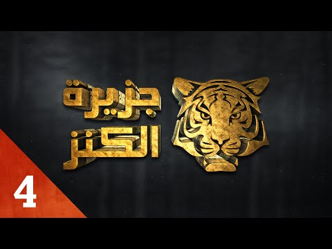 Jazirat Al Kanz - Saison 1 - PRIME 4 - جزيرة الكنز - الموسم الأول - الحلقة 4 - الرابعة