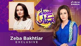 Samaa Kay Mehmaan | SAMAA TV | 25 August  2019