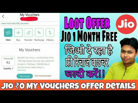 Reliance Jio Free Again For 28 Days | Free Jio Vouchers For Multi Recharge  Users in ₹0 | My Vouchers