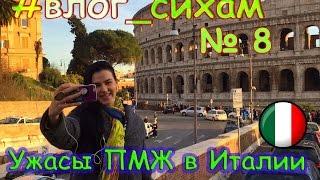 #8 ВЛОГ СИХАМ Ужасы ПМЖ в Италии. 10 вещей, к которым нужно привыкнуть.