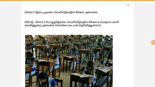 Tamilnadu 12th std public exam 2020 result date today latest news update|tn +2 result date|XIIth std