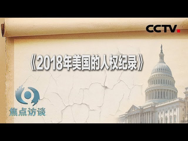 《焦点访谈》 美国人权 标榜的和真实的 20190317 | CCTV