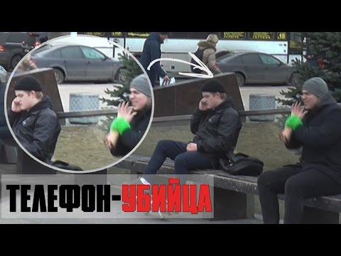 ТЕЛЕФОН - УБИЙЦА / The KILLER Phone / ParaDoxTV