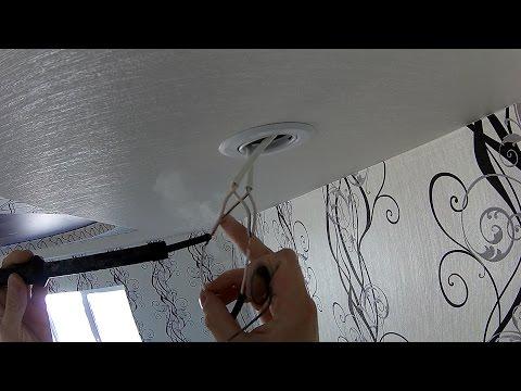 Как монтировать точечный светильник в гипсокартон