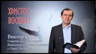 Пасхальное поздравление пастора Виктора Сипко