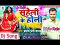 Gambar cover #Dj Ac #Raja   Rangwa Anuwa Me Daliha Ae Majanua   #Pramod Premi   #Bhojpuri Holi 2021   Dj Ac Raja