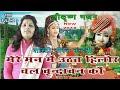 Download New Hit Shri krishana Bhajan 2018||Shastri Neeraj Nandani||मेरे में उठत हिलोर चल वृन्दावन कों||HD|| MP3 song and Music Video