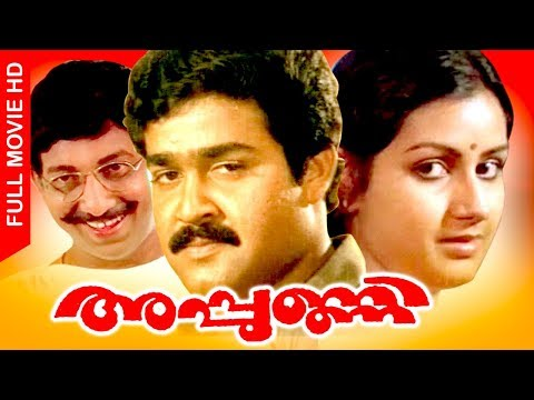 super hit malayalam comedy movie appunni malayalam classic movie ft mohanlal nedumudi venu malayalam old movies films cinema classic awards oscar super hit mega action comedy family road movies sports thriller realistic kerala interviews celebrity kerala events award nights   malayalam old movies films cinema classic awards oscar super hit mega action comedy family road movies sports thriller realistic kerala interviews celebrity kerala events award nights