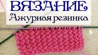 Узор Объемная резинка. Вязание спицами видео-урок.  Knitting