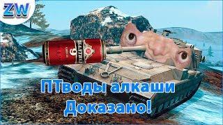 ПРИКОЛЫ ДЯДИ ZWANO WoT Blitz №1