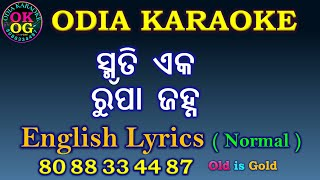 Smruti Eka Rupa Janha Karaoke Track with Lyrics High Quality