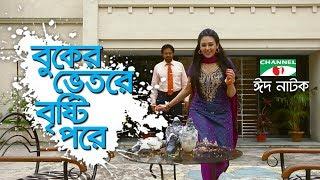 Buker Bhitor Brishti pore | Eid 2017 Natok | Channeli TV