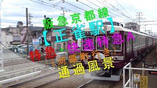 阪急京都線【正雀駅 特急・快速特急A(河原町行き)通過風景】