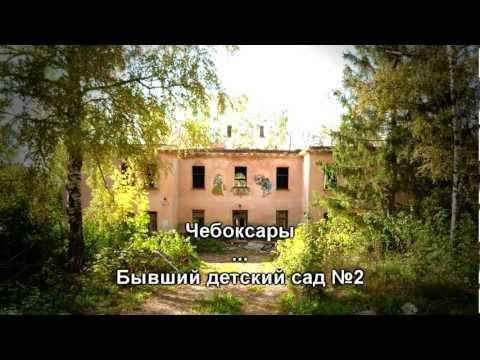 Заброшенные здания Чебоксар Ep1 - Бывший детский сад №2