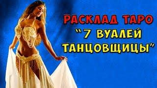 """РАСКЛАД ТАРО """"7 вуалей танцовщицы"""" расскажет правду о вашей женственности и привлекательности"""